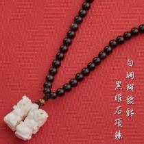 【不是你奶奶的珊瑚】白珊瑚豼貅黑曜石項鍊 招財|避邪|鎮宅|轉運